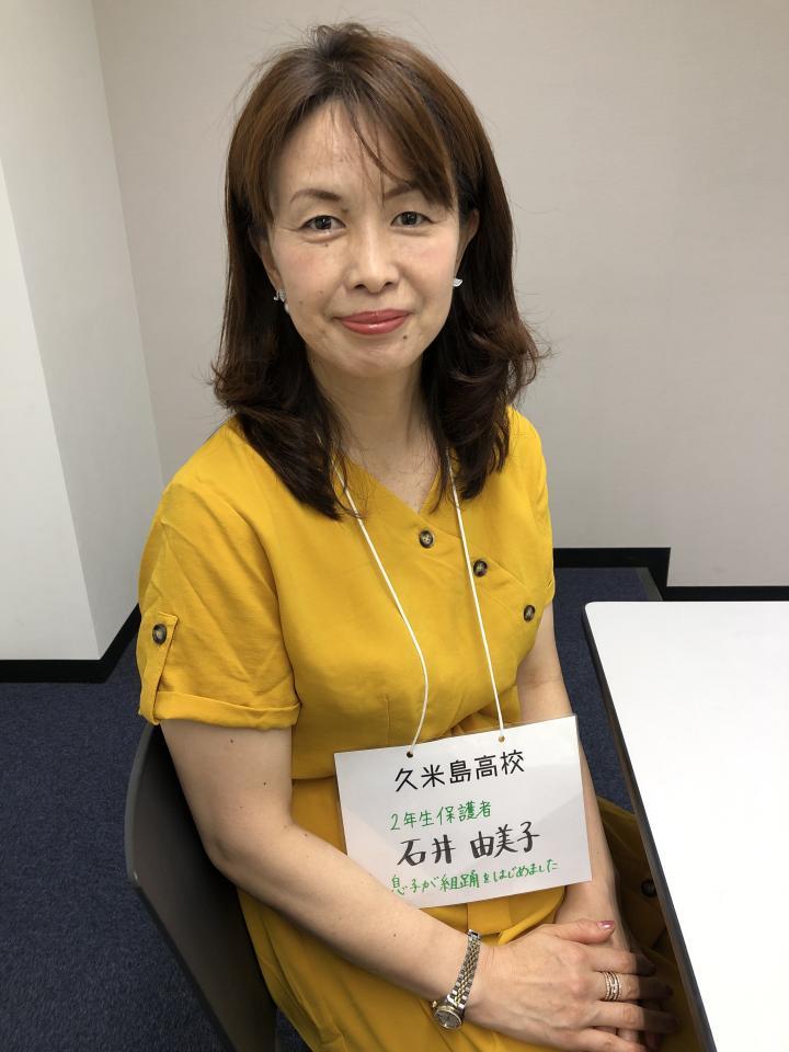 現在久米島高校2年生の石井拓登君の母、由美子さん