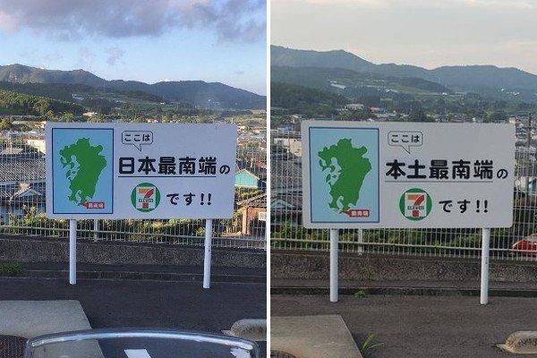 日本最南端から本土最南端へ(画像はDauntless 準備中...@RYUSEI199085833さん〈左〉、saba@momonn01さん〈右〉提供)