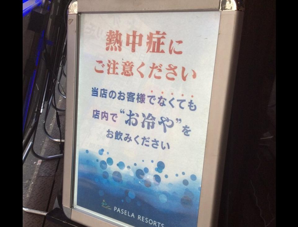 店頭にはこんな看板が(パセラ秋葉原昭和通り館のTwitterより)