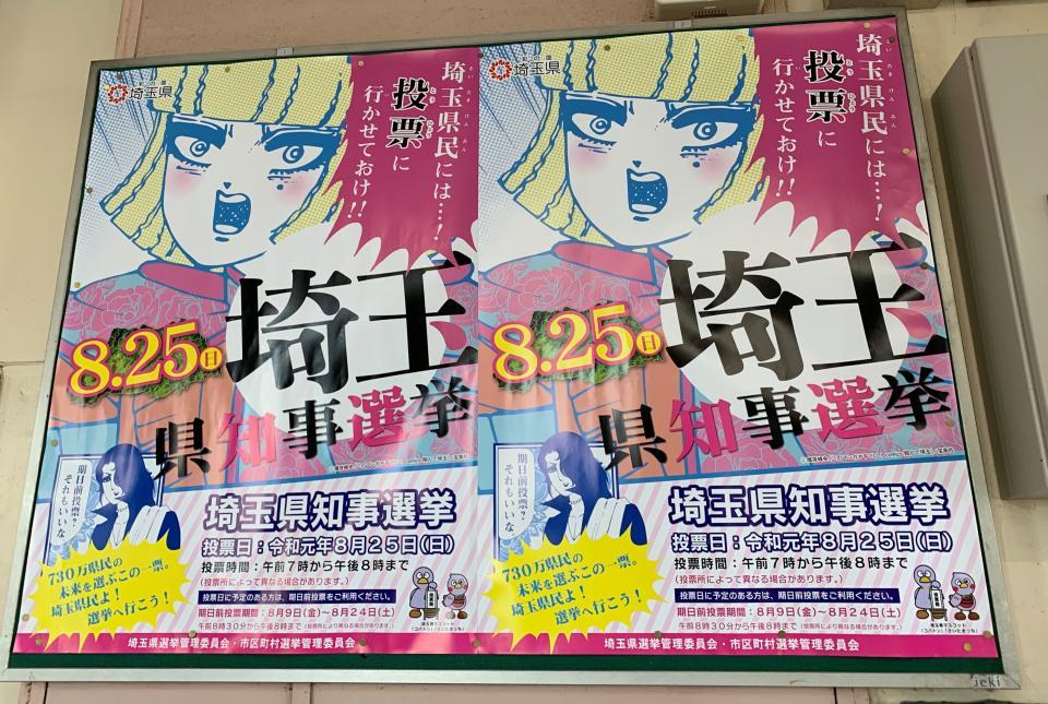 白岡駅に掲示されている埼玉県知事選挙のポスター(2019年8月6日、Jタウンネット撮影)