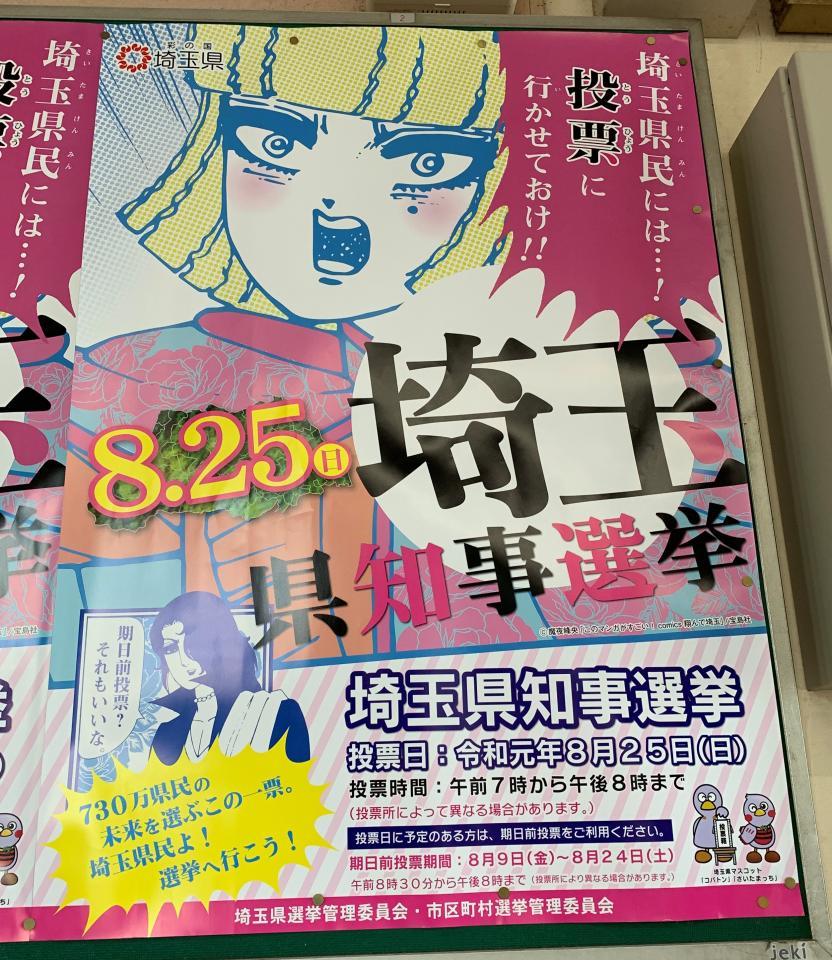 白岡駅に掲示されている埼玉県知事選挙のポスター