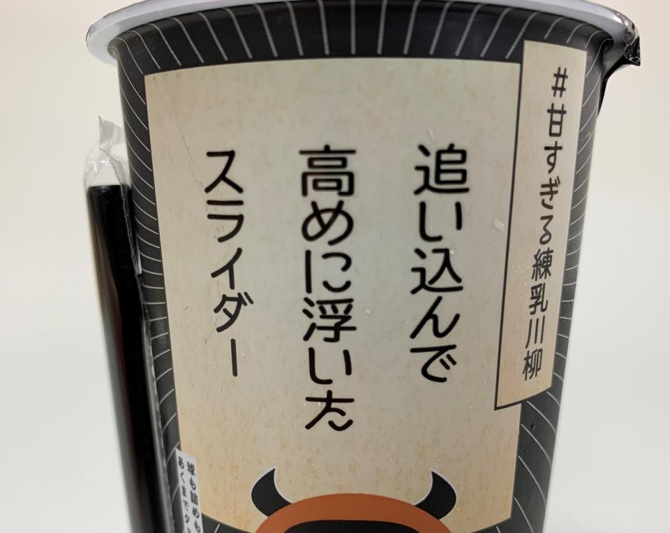 悪魔のコーヒー