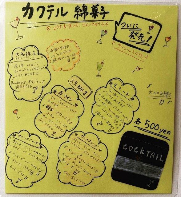 カクテル綿菓子のメニューチラシ(「pamba.pipi」公式フェイスブックページより)