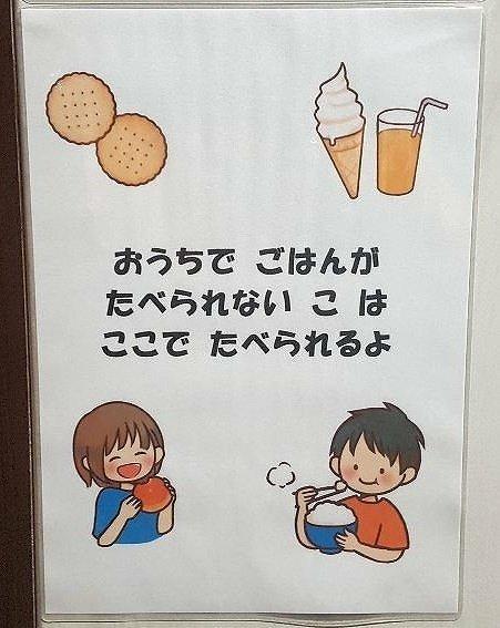 子どもが読めるようにひらがなで書かれている(画像はまるかつのツイッターより)