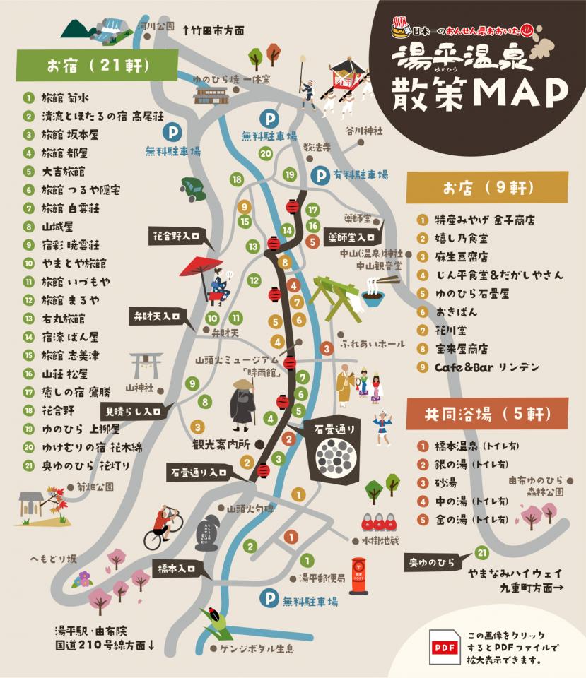 湯平温泉の散策マップで確認できる(画像は湯平温泉公式サイトより)
