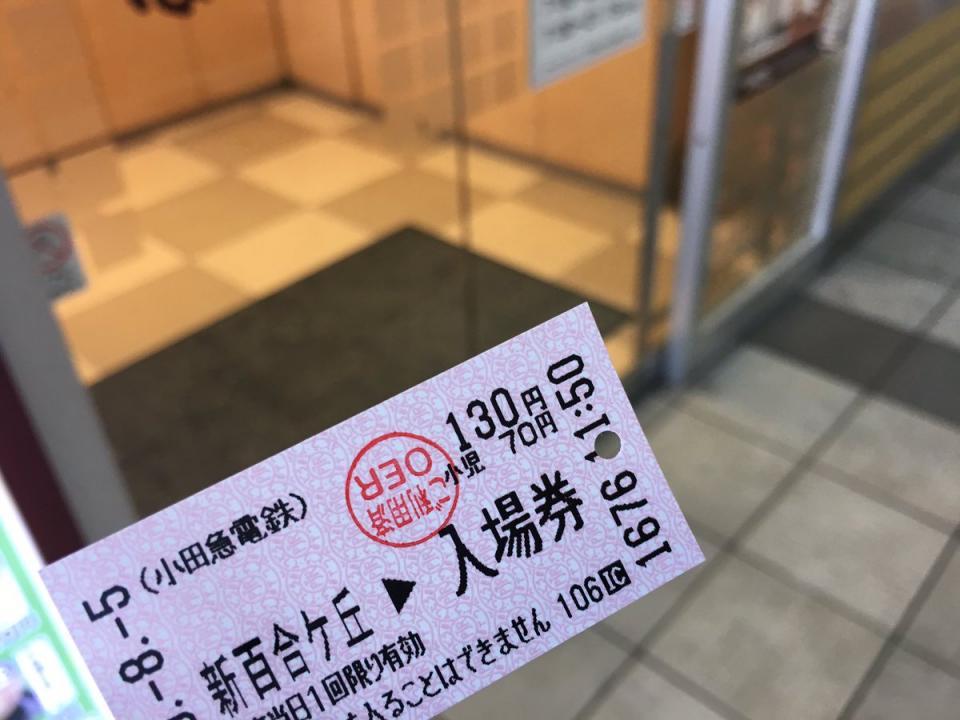 利用証明の印が押される(画像はえすけい_OER@kyunta_9031さんより)
