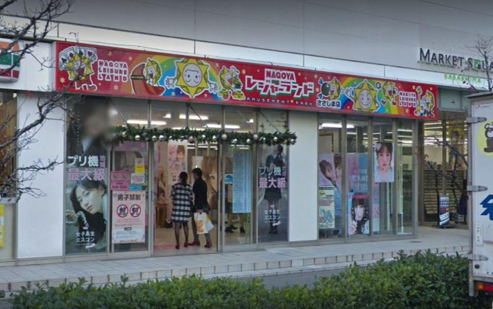 名古屋レジャーランドささしま店(C)Google