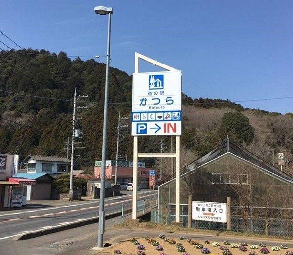 道の駅かつら入口(道の駅かつら公式フェイスブックページより)