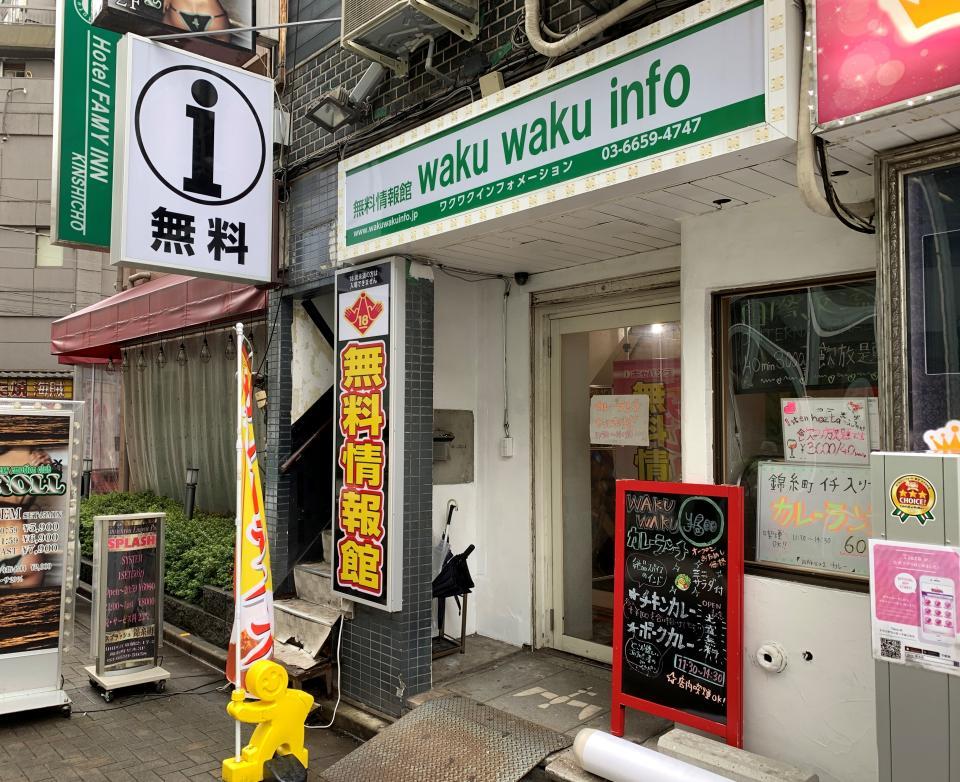 waku wakuカレーランチ(2019年8月30日、Jタウンネット撮影)