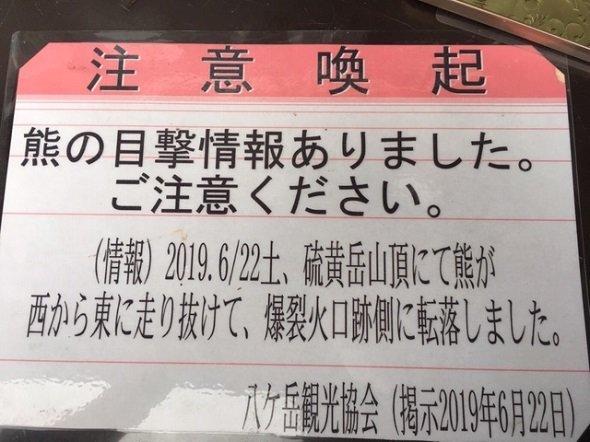 これが話題の貼り紙だ(画像提供:八ケ岳観光協会)