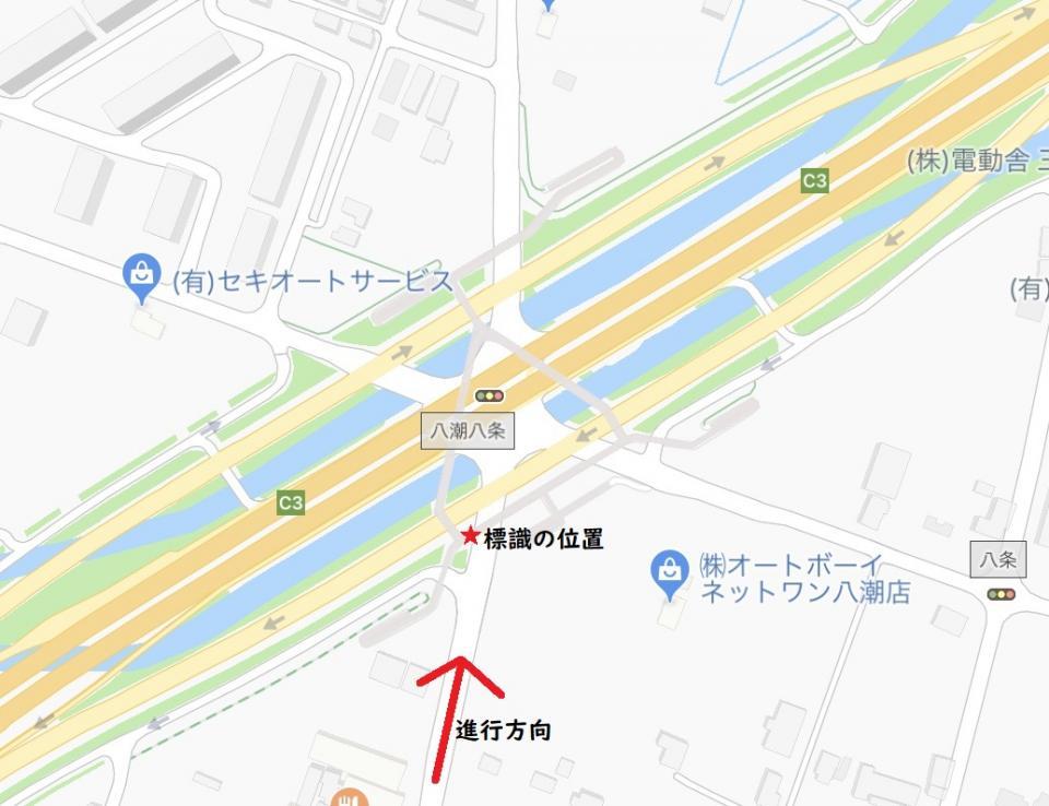 八潮八条交差点 (C)Google