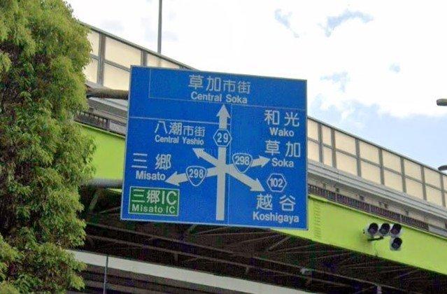 八潮八条交差点の案内標識 (C)Google