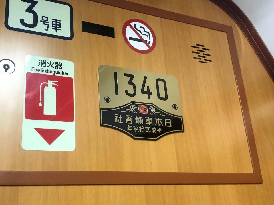 「1340」は車両番号、その下は製造会社と製造年が刻印されている