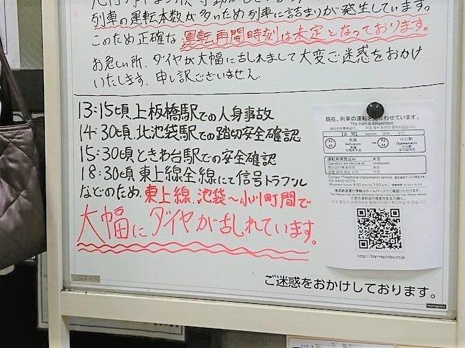 トラブルが相次いだ(画像は素徒論愚@Ilcampanile_Itoさん提供、北坂戸駅にて撮影)