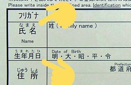 氏名と生年月日に注目(画像は佐藤理恵子さん@nam_taan提供)