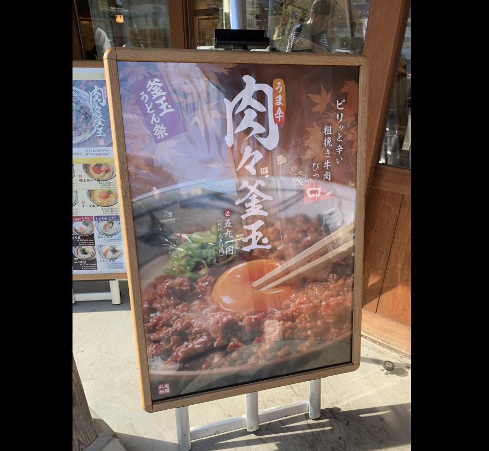 10月5日撮影、武蔵野市内の店舗で