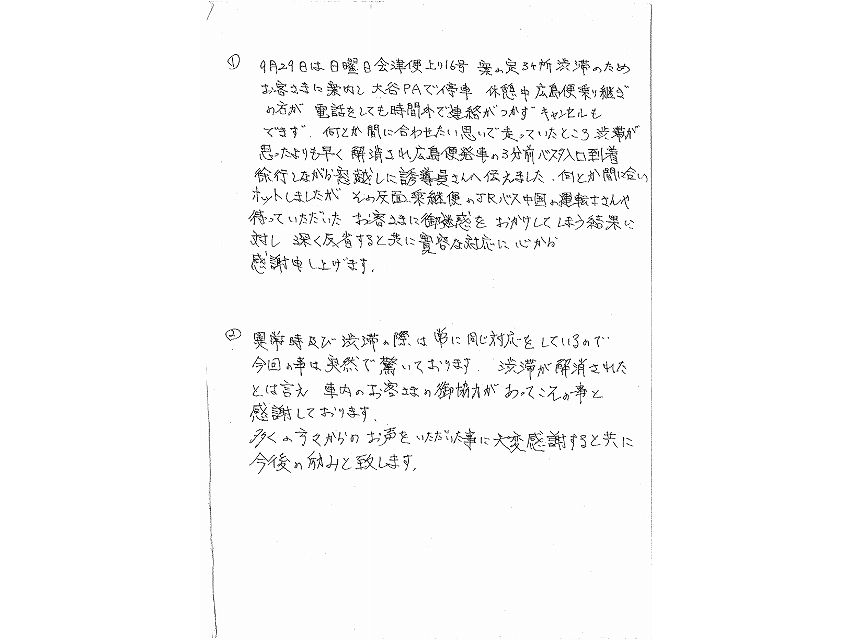 運転士から手書きの返事が6日に届いた(画像はジェイアールバス関東提供)