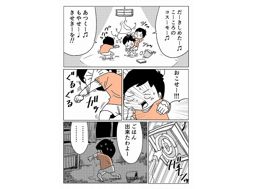 仲曽良ハミ@思い出漫画家(@nakasorahami)より
