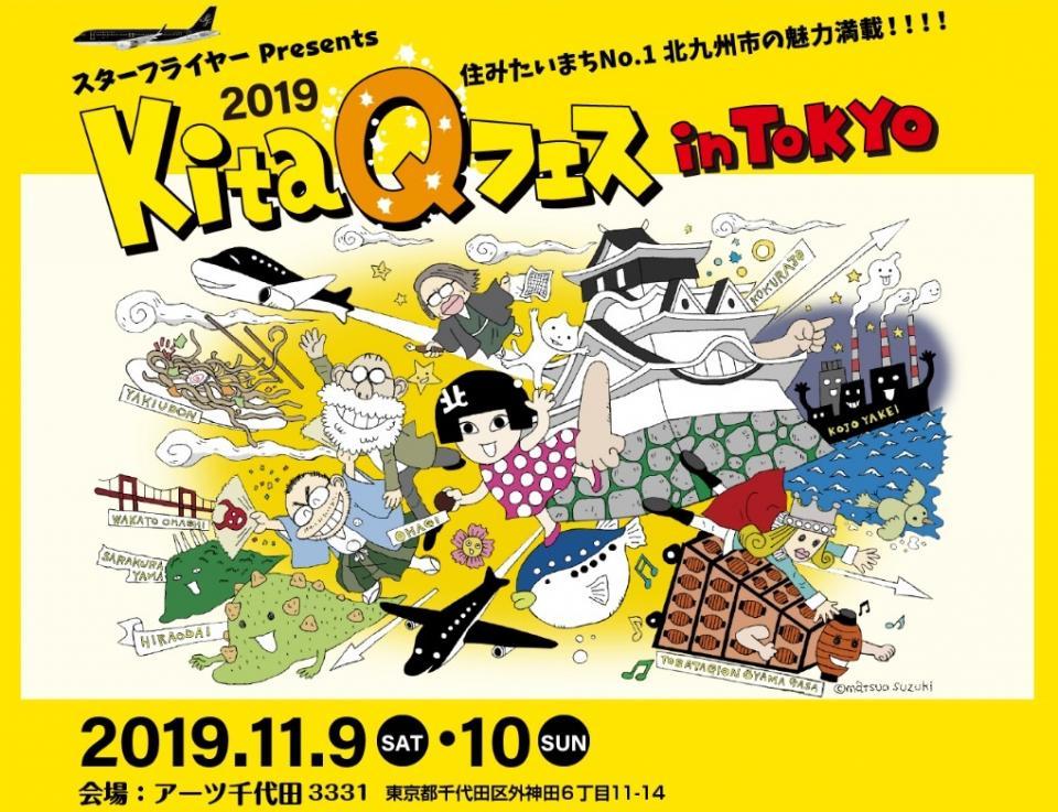 イメージキャラクターは地元出身の松尾スズキさんがデザインしている