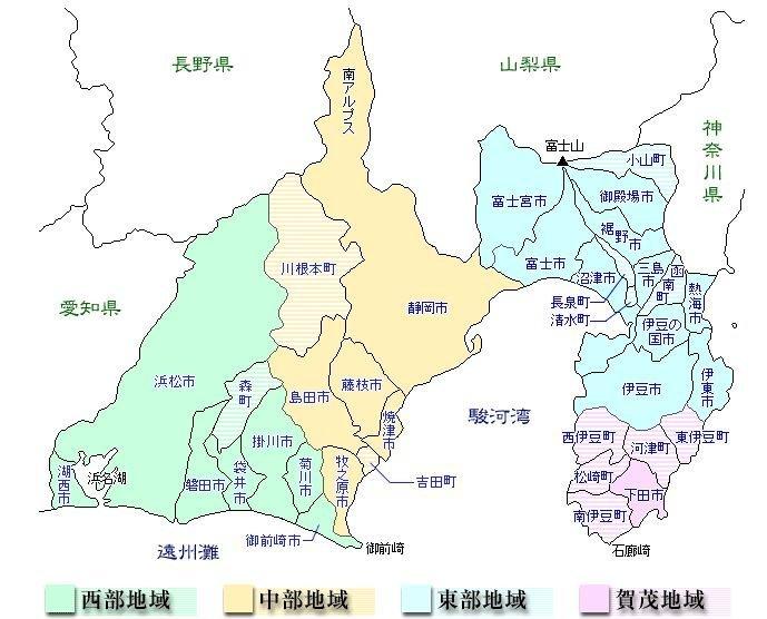 静岡県公式サイトではこう分けている(画像は静岡県公式サイトより)