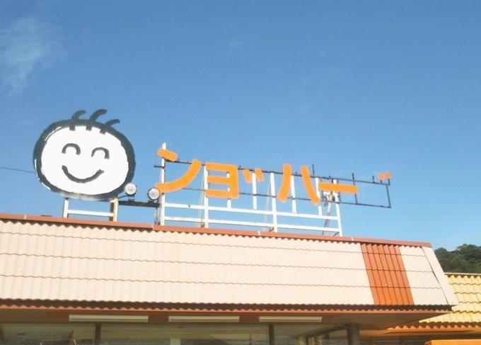 あの「ンョ゛ハー゛」看板、ついに撤去される 「日本一発音