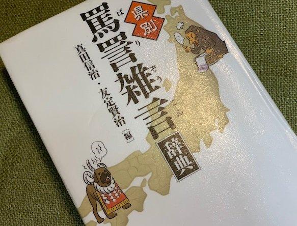 岩手県のケンカ。「県別 罵詈雑言辞典」(東京堂出版)より