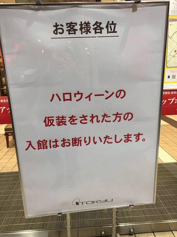 東急百貨店渋谷・本店の掲示(画像はキヨkiyo@kiyo_cruisingさん提供)