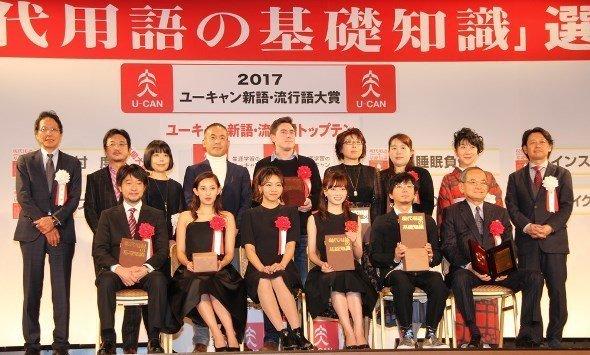 2017年ユーキャン新語・流行語大賞の発表・表彰式