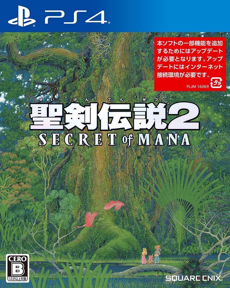 2018年のリメイク版「聖剣伝説2 SECRET of MANA」。パッケージのイラストはSFC版と同じ(画像はAmazonより)