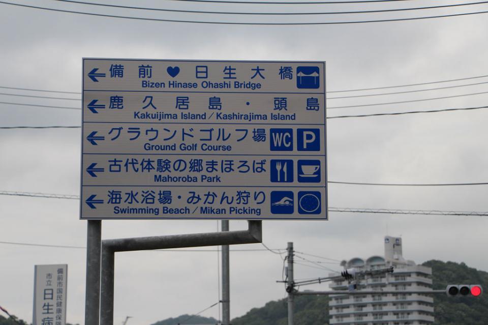 道路の案内板にもハート記号が...!