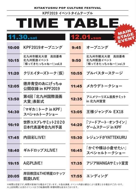 KPF2019 イベントタイムテーブル