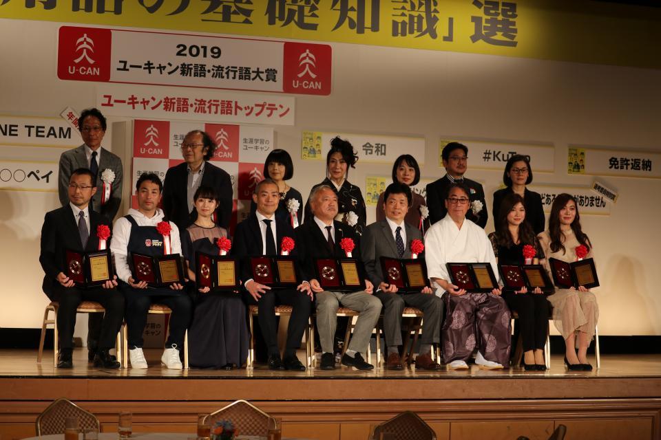 「2019ユーキャン新語・流行語大賞」登壇者の様子(画像はJ-CASTニュース撮影)