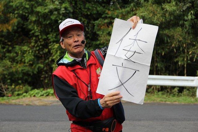 観光ガイドの田渕さん。「倭文」を読むことが出来る人は少ないそうだ