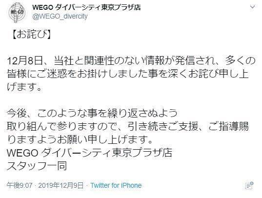 WEGOダイバーシティ東京プラザ店の謝罪ツイート