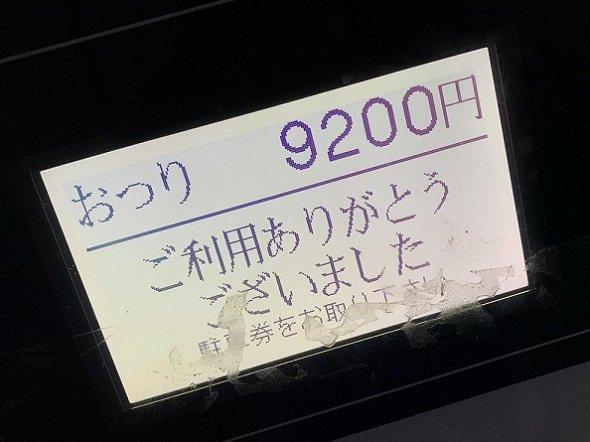 おつりは1000円札かな? ゆーゆ。さん(@u___u_kawasaki)のツイートより