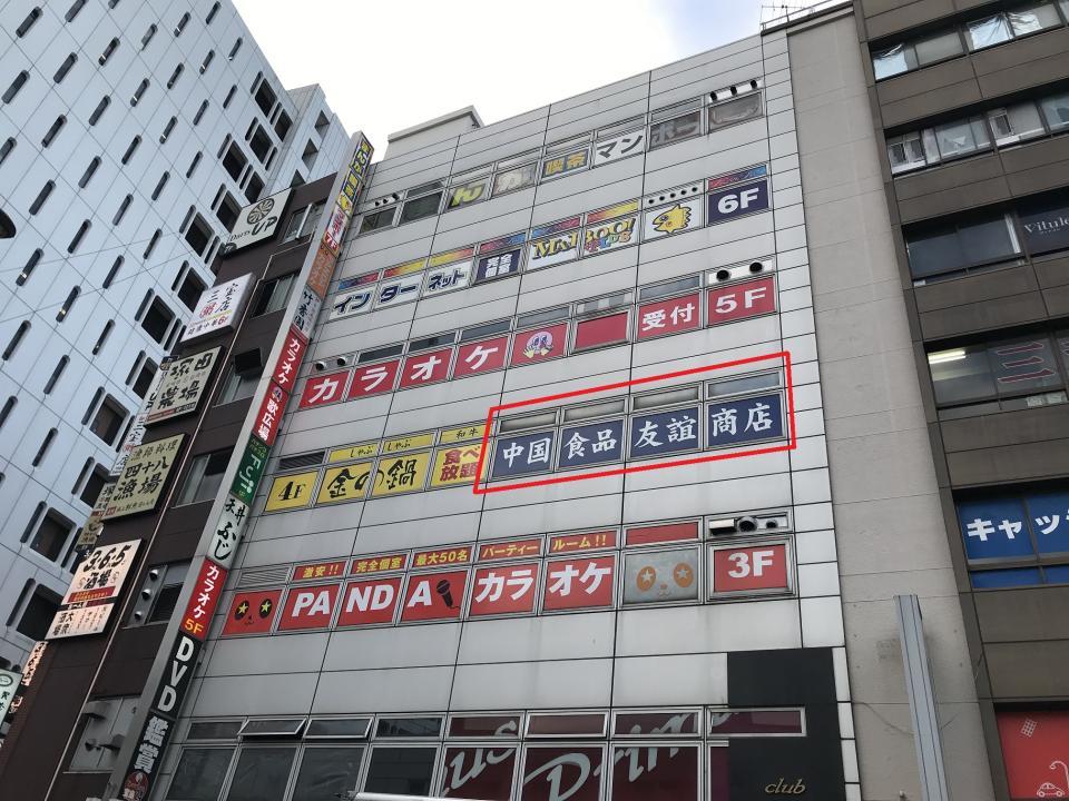 ビルの4階にある(赤枠内、一部加工)