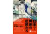 東京富士美術館所蔵 日本美術の巨匠たち