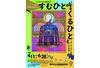 すむひと⇔くるひと ―「アーティスト」がみた町田― | インプリントまちだ展2020