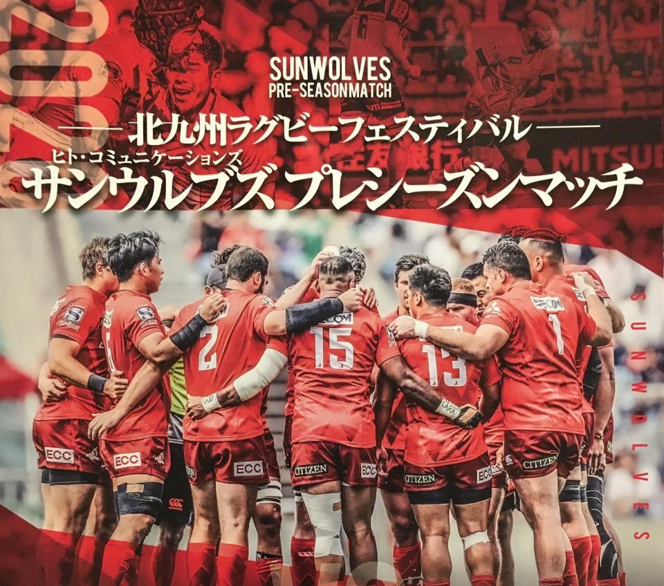 サンウルブズがプレシーズンマッチを開催(画像は北九州市提供)