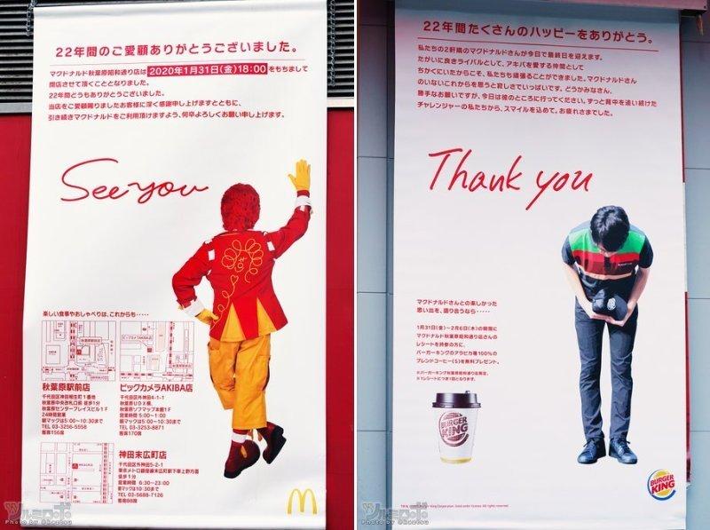左がマクドナルド、右がバーガーキングに掲示された垂れ幕(画像はツルミロボ゙@kaztsuさん提供)
