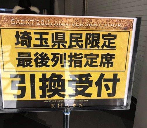 埼玉県民にはいったいどんな待遇が...(画像は投稿者提供