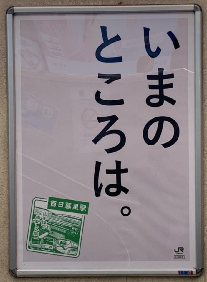 切ない(画像はJR東日本提供)
