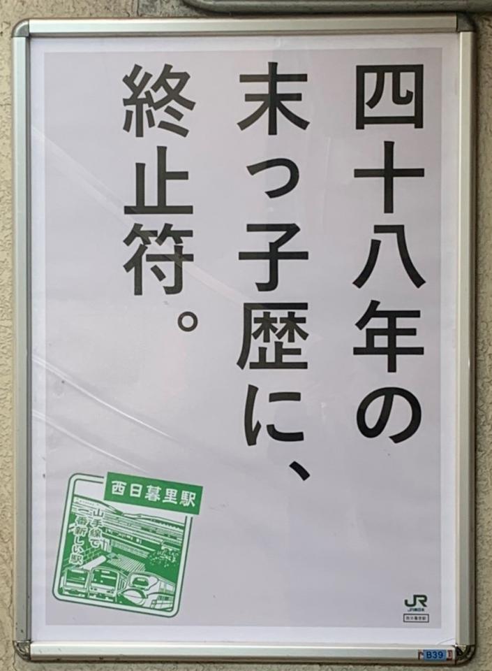 西日暮里駅のポスターが話題(画像はJR東日本提供)