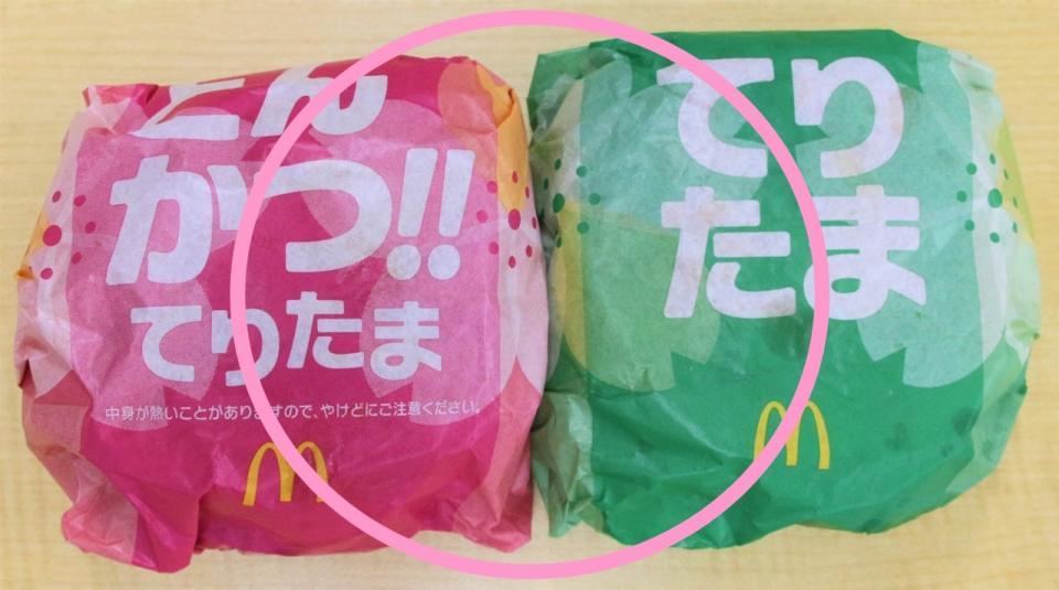 パッケージはそれぞれピンク・緑!