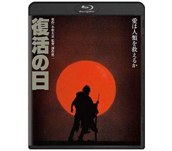 「復活の日」角川映画 THE BEST[Blu-ray](画像はAmazonより)