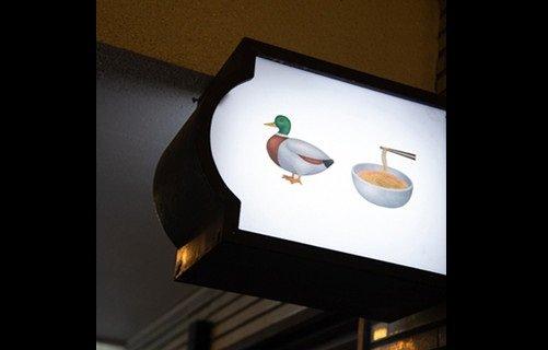 看板も絵文字のみ(食べログ店舗公式写真)