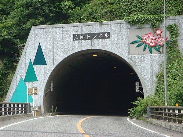 一般国道438号三頭トンネル(Wikimedia Commonsより)