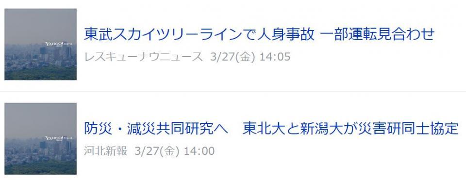 原宿バージョン(Yahoo!ニュースよりキャプチャ)