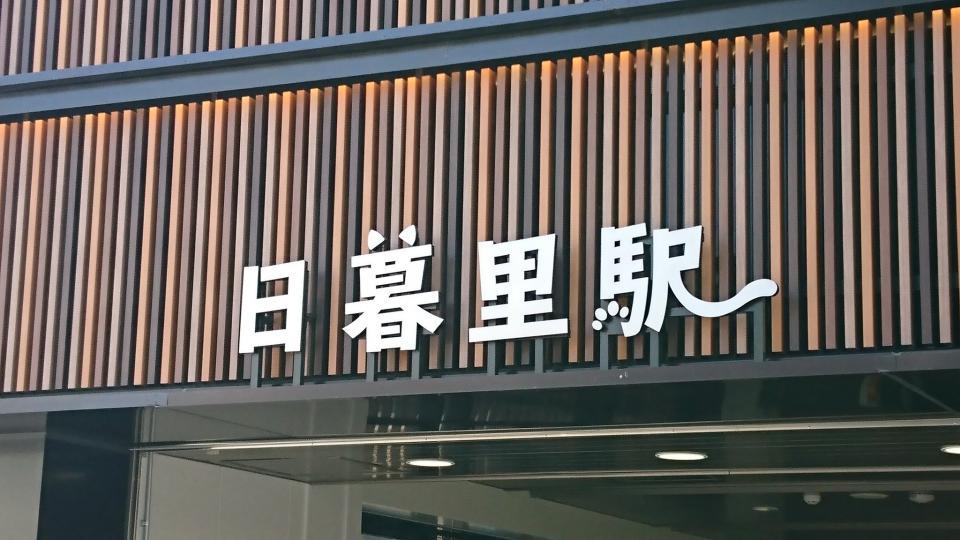 日暮里駅の北口西側出口(写真はさすらいの経理課長(@MiyagiSuper)さん提供)
