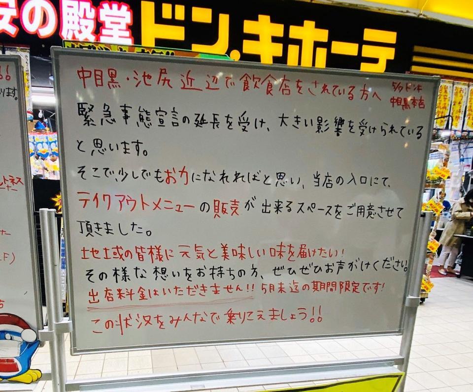 テイクアウト販売用のスペースを開放(画像は植村 真太郎@s_uemuraさん提供)